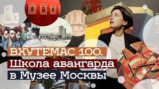 Выставка ВХУТЕМАС 100 в Музее Москвы (2020)/ Oh My Art