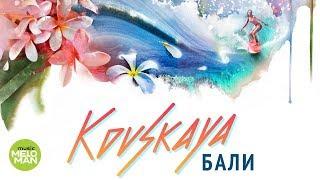 Kovskaya  -  Бали (Official Audio 2018)