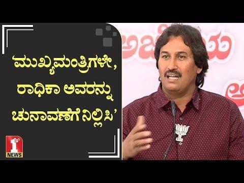 'ರಾಧಿಕಾರನ್ನು ಚುನಾವಣೆಗೆ ನಿಲ್ಲಿಸಿ' | Kumar Bangarappa on #MeToo | HD Kumaraswamy | Radhika Kumaraswamy