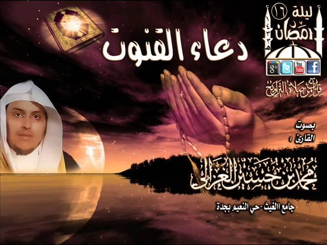 القارئ محمد الغزالي دعاء القنوت روعة الليلة 16 رمضان 1433هـ Youtube