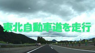 【車載動画】東北自動車道 岩手県盛岡IC~秋田県十和田IC