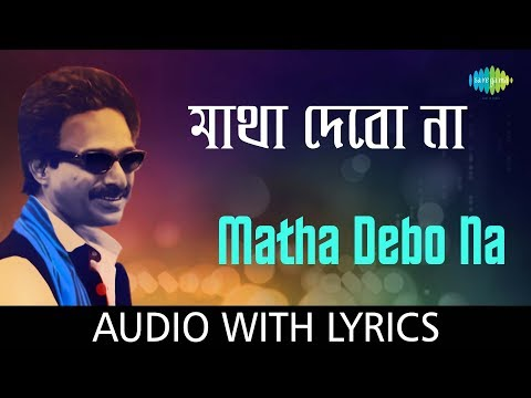 Matha Debo Na with lyrics | Nachiketa Chakraborty | Best Of Nachiketa | HD Song