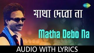 Matha Debo Na with lyrics | Nachiketa Chakraborty | Best Of Nachiketa | HD Song