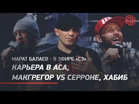 Марат Балаев - новый бой, Мирзаев, реванш с Жамалдаевым, Макгрегор Vs Серроне / большое интервью