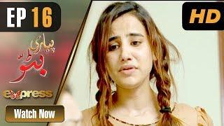 Pakistani Drama | Piyari Bittu - Episode 16 | Express Entertainment Dramas | Sania Saeed, Atiqa Odho