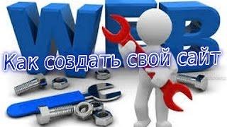 Как создать свой сайт бесплатно(Ссылка на проект: http://netdo.ru/ ☑Заработок на полном автомате без вложений: https://goo.gl/1ErNRL ▭▭▭▭▭◅Не забываем..., 2015-06-26T10:47:58.000Z)