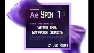 Adobe After Effects CS6 (Урок 1: vampire speed)