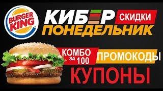 секретные купоны на киберпонедельник Бургер кинг/Халява от Burger King