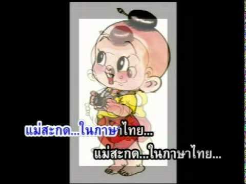 Thaischool Song(เพลงตัวมาตราตัวสะกด)