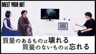 YouTube動画:【スペシャル対談】落合陽一×森山未來