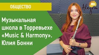 Музыкальная школа Music & Harmony в Торревьехе. Юлия Бонни