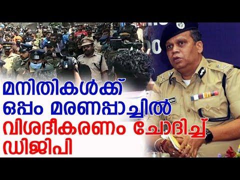 പോലീസ് പിന്തിരിഞ്ഞ് ഓടിയതില് വിശദീകരണം ചോദിച്ച് ഡിജിപി l kerala police