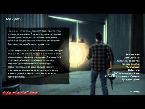 Alan Wake's American Nightmare - Русская версия!