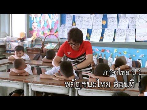 ภาษาไทย ป.1 พยัญชนะไทย ตอนที่ 1 ครูยุวดี นุชทรัพย์