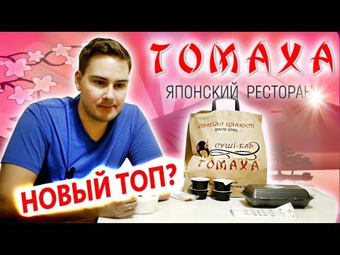 Новый ТОП??? Доставка ресторана Томаха в Киеве