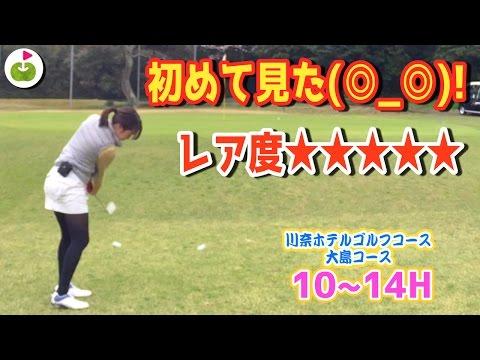 出ました!!じゅんちゃんの珍プレー【川奈ホテルゴルフコース 大島コース H10-14】