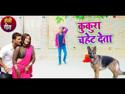 कुकुरा चहेट देला- Kukura Chahet Dela-khesari Lal Yadav &   Priyanka Singh Holi Dance Video.