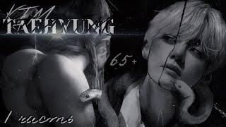 [65+] Секс со змеей| Мой любимый хозяин Ким Тэхен| Вы в порядке? [collab Kim Sun]  1/2 часть.
