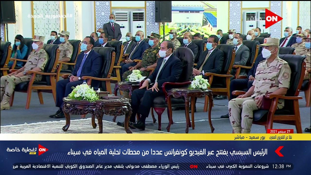 الرئيس السيسي يفتتح عبر الفيديو كونفرانس عددا من محطات تحلية المياه في سيناء  - نشر قبل 13 ساعة