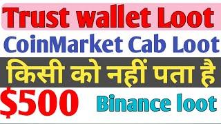 Trust Wallet Big Airdrop Loot Offer | Coinmarket Cab |$500 | Binance