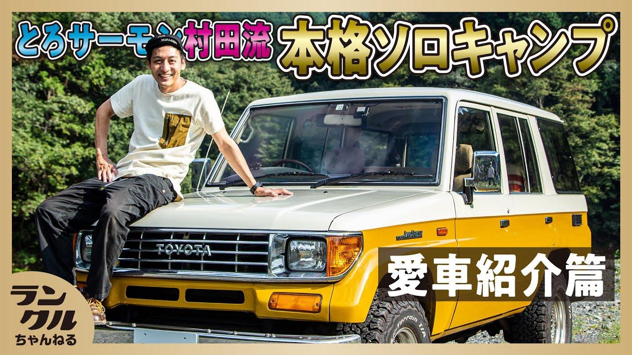 【ソロキャンプの相棒紹介】とろサーモン村田が語る最高のキャンプギア【78プラド】