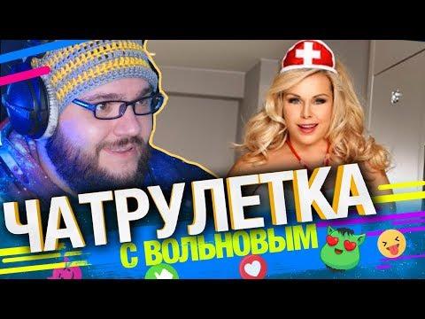 Вольнов нанял Медсестру в Чатрулетке с Вольновым