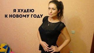 Худеем вместе к новому году) Какая я была раньше толстая!
