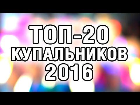 ТОП - 20 КУПАЛЬНИКОВ 2016