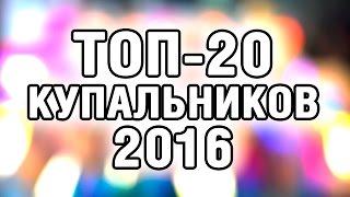 ТОП - 20 КУПАЛЬНИКОВ 2016(, 2016-06-19T20:42:18.000Z)