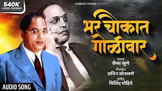 Chowkat Golibaar .....singer by vaibhav khune