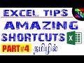 AMAZING SHORTCUTS IN EXCEL [TIPS#4] - BEST TAMIL TUTORIALS