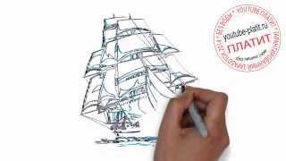 Как нарисовать корабль мечты с голубыми парусами за 21 секунду карандашом(83 486 рублей за 22 дня! Новая уникальная система заработка! http://glopages.ru/affiliate/1905293 НАЖИМАЙ прямо сейчас и УЗНАЕШЬ..., 2014-07-17T05:02:16.000Z)