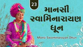 Mansi Swaminarayan Dhun 23 | માનસી સ્વામિનારાયણ ધૂન ૨૩ | Pu. Gyanjivandasji Swami - Kundaldham