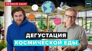 ПРОБУЕМ ЕДУ ДЛЯ КОСМОНАВТОВ   Прямой эфир - Москва 24