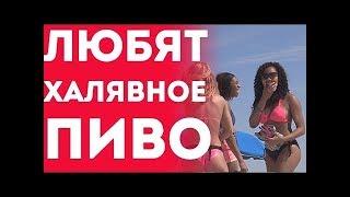 Сексуальные Девушки На Пляже Любят Халявное Пиво (Пранк С Переводом 2017)  на Русский Язык!