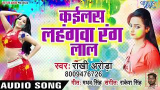 Kailas Lahangawa Rang Lal - Lal Bhail Lahanga - Rakhi Arora - Superhit Holi Songs 2019