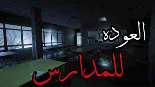 قصص جن : العوده للمدارس !!!