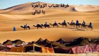 ياليالي يا ليالي  على طريقتنا جلسه راس النبع  ٢٠٢٠ يمني فرقة شباب الزواهره