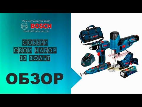12 вольтовая линейка аккумуляторного инструмента Bosch