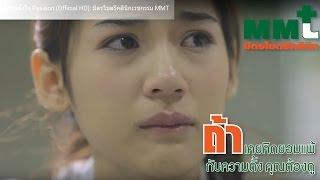 Download Video ความตั้งใจ Passion (Official HD): มิตรไมตรีคลินิกเวชกรรม MMT MP3 3GP MP4
