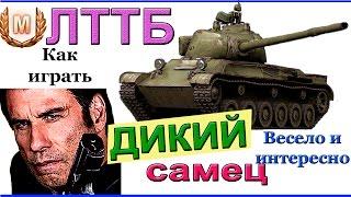 ЛТТБ Дикий самец Как играть на легких танках в World of Tanks Весёлая озвучка 6000 дамага и 7 фрагов
