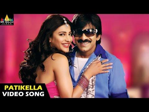 Balupu Songs | Patikella Sundari Video Song | Ravi Teja, Shruti Hassan | Sri Balaji Video