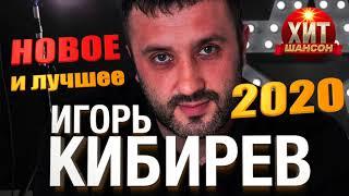 Игорь Кибирев  -  Новое и Лучшее 2020