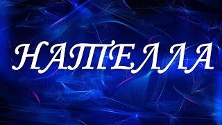 видео Имя Эдита: Значение имени Эдита