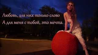 DARA feat. Carla's Dreams - Влюблены - with lyrics [HQ]