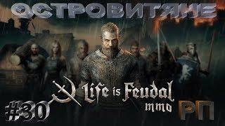 🎅  Life is Feudal:MMO РП #30-Островитяне.Договор с наёмниками,война продолжается !!! 🎅