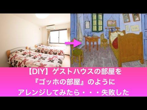 【DIY】ゲストハウスの部屋を『ゴッホの部屋』に再現しようとしたら失敗した!