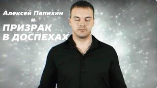 """Алексей Папихин и """"Призрак в доспехах"""""""