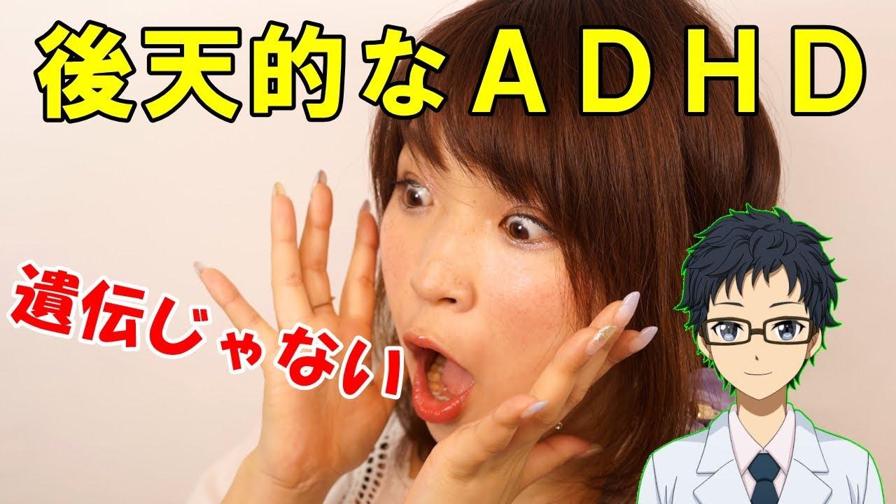 遺伝 adhd
