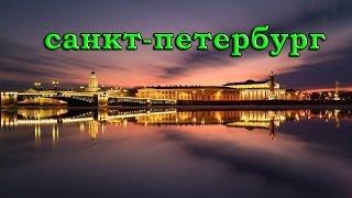 Достопримечательности Санкт-Петербурга  1 ЧАСТЬ(ОПИСАНИЕ: САНКТ-ПЕТЕРБУРГ - Крупнейший город в Европе с тысячью достопримечательностями,очень много скульп..., 2016-08-06T16:53:15.000Z)